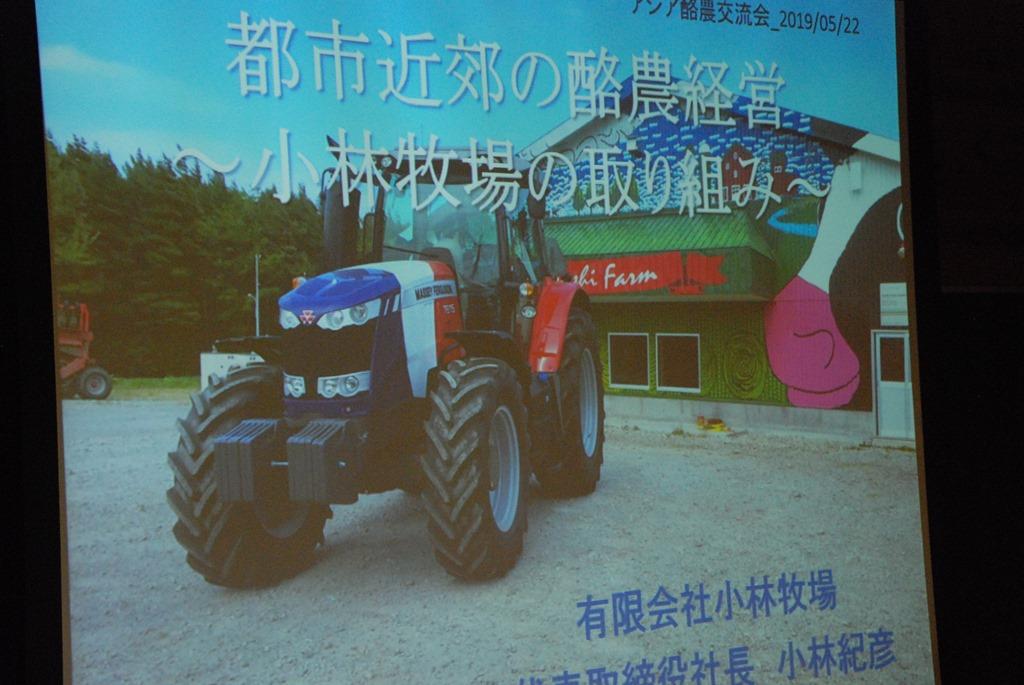2019年度アジア酪農交流会の集い報告